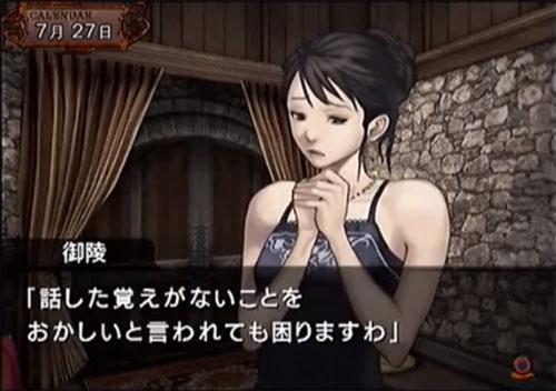 一柳和、最初の受難