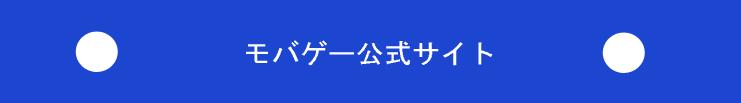 モバゲー公式サイト