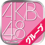 えーけーびーよんじゅうはち公式アプリ